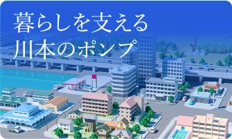 カタログ 川本 ポンプ